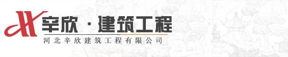 沧州市辛欣装饰装修有限公司