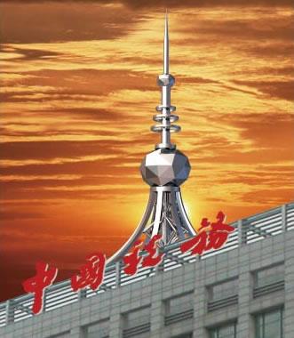 沧州市国税局楼顶铁塔工程式