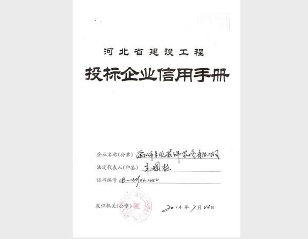 投标信用手册1