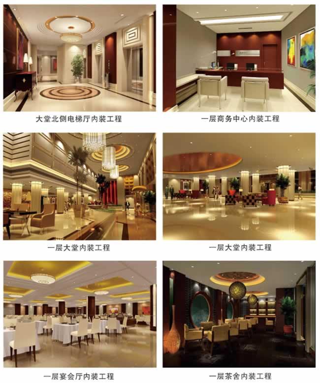 沧州迎宾馆内装工程
