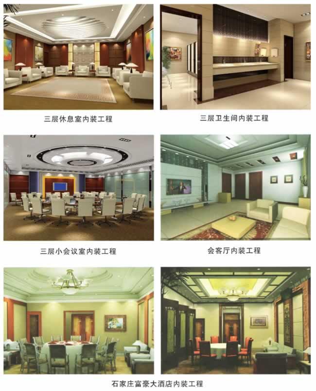 石家庄富豪大酒店内装工程