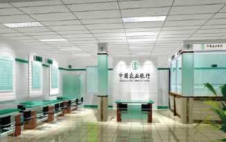 沧州市建设北大街农行分理处内装工程