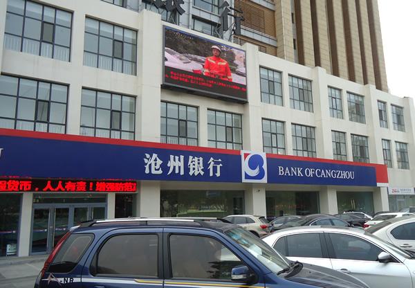 唐山沧州银行